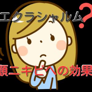 エクラシャルムの【顎ニキビ】への効果|たった1つの注意点とは?