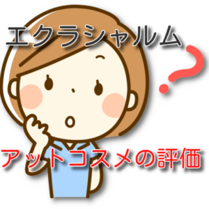 エクラシャルムの【評価】はどう?アットコスメより口コミ徹底調査!