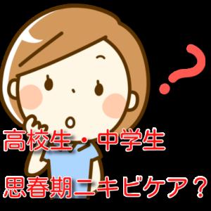 エクラシャルム【高校生・中学生】の注意点は?思春期ニキビ徹底調査